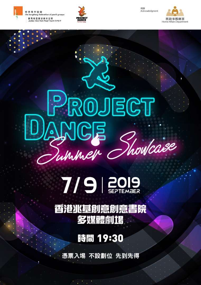 Project Dance Summer Course 2019 !!